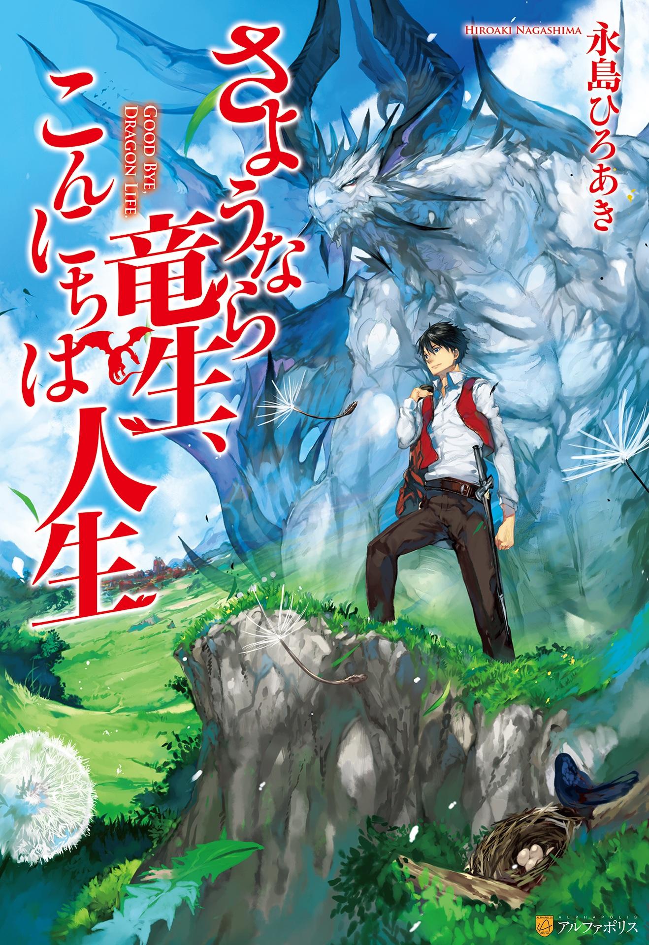 Sayonara Ryuusei Vol.1-Chapter-1